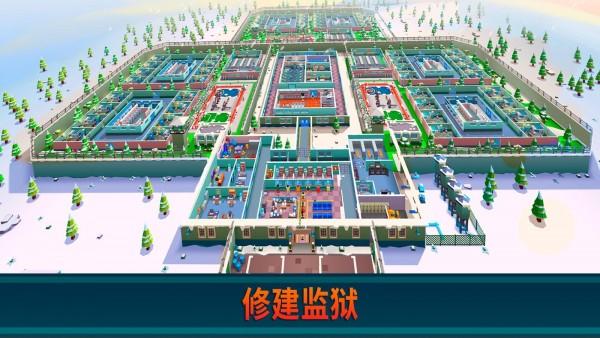 监狱帝国模拟截图