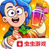 梦幻药剂2中文版