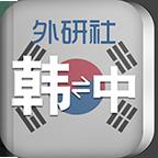 外研社韩语词典