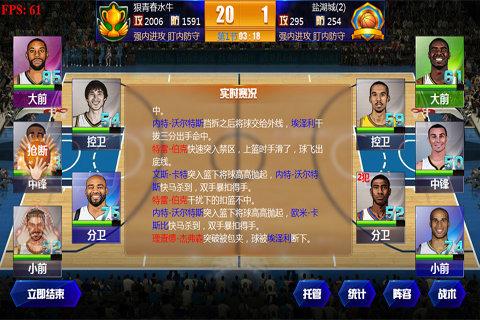 狂热篮球中文破解版截图