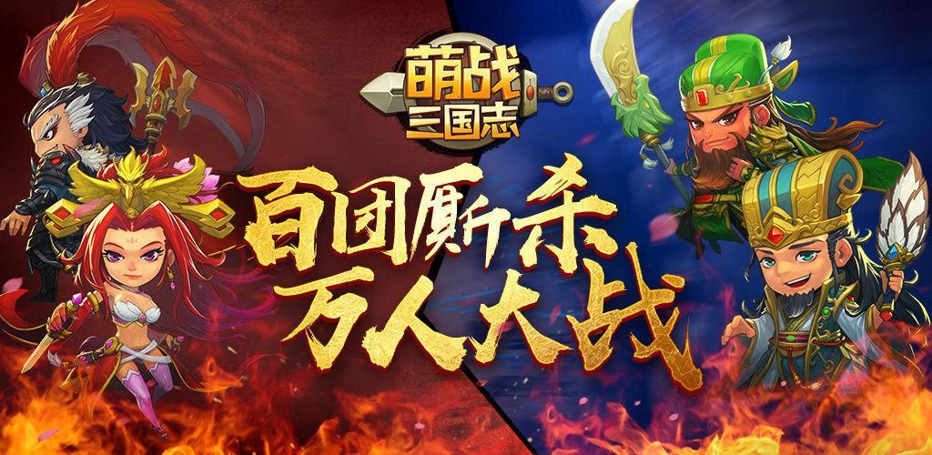 萌战三国志游戏