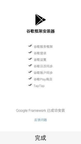 谷歌安装器安卓最新版截图