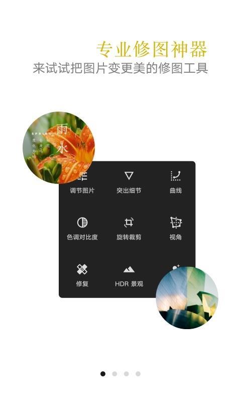 vivo摄影app安卓版截图