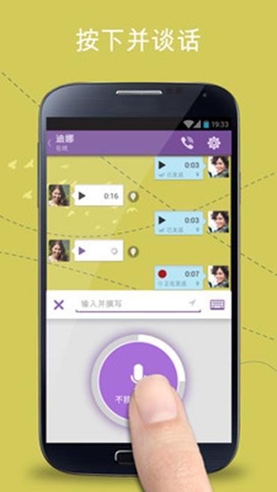 Viber安卓版截图