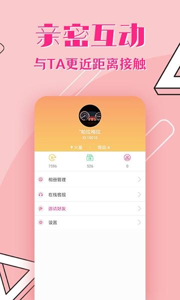 小辣椒社区App截图
