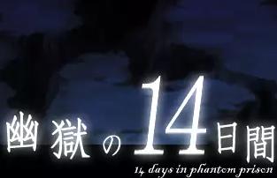 幽狱的14天