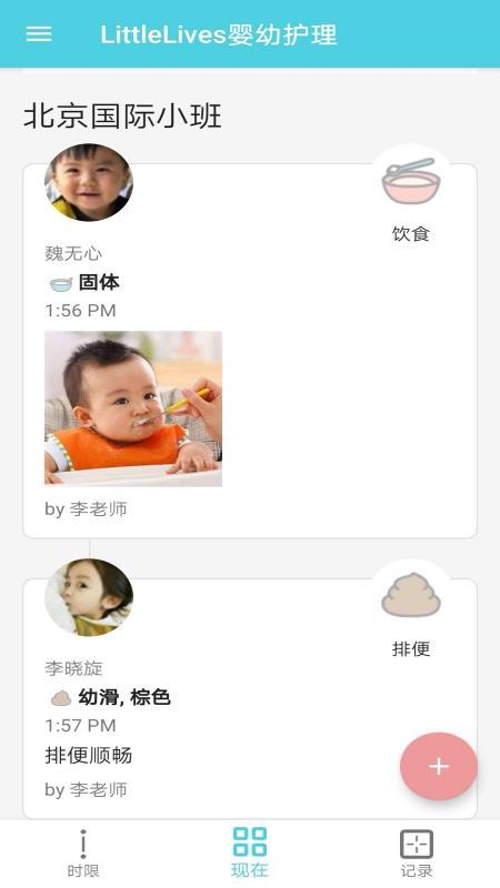 LittleLives婴幼护理截图