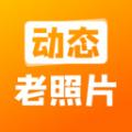 动态照片大师app