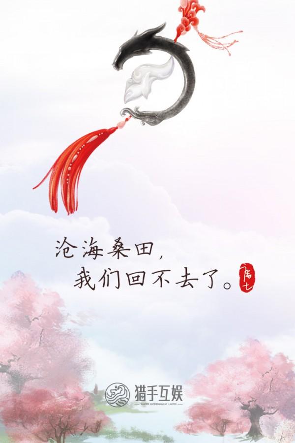 三生三世十里桃花游戏截图