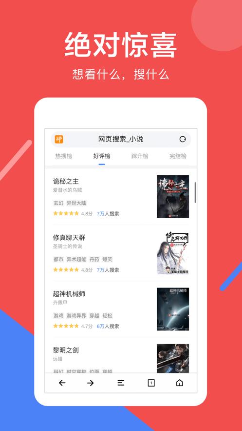 淘豆浏览器App截图