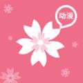日本正版樱花动漫