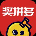 奖拼多App