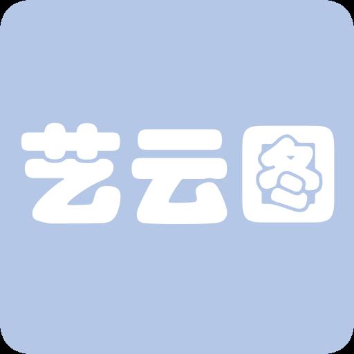 艺云图日历手机版