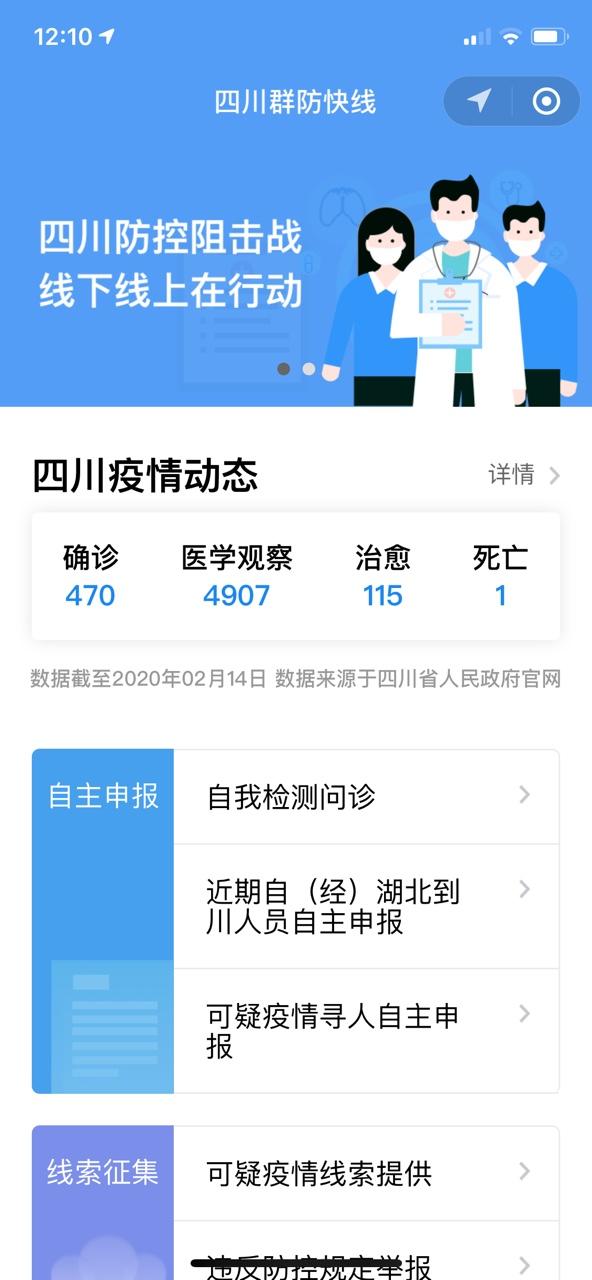 腾讯健康码App截图