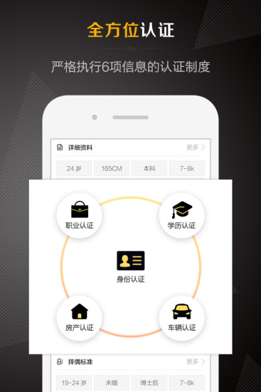 一伴婚恋app V1.2 安卓版截图