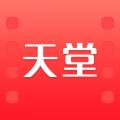 天堂影视app安卓版