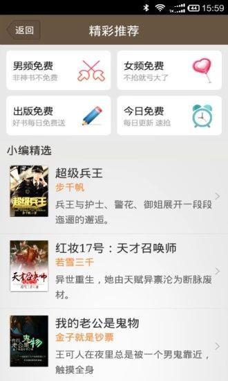 清言app的全部小说免费版截图
