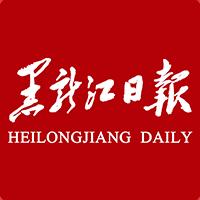 黑龙江日报安卓版