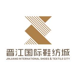 国际鞋纺城