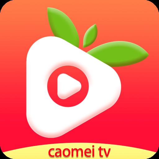 草莓视频官方版