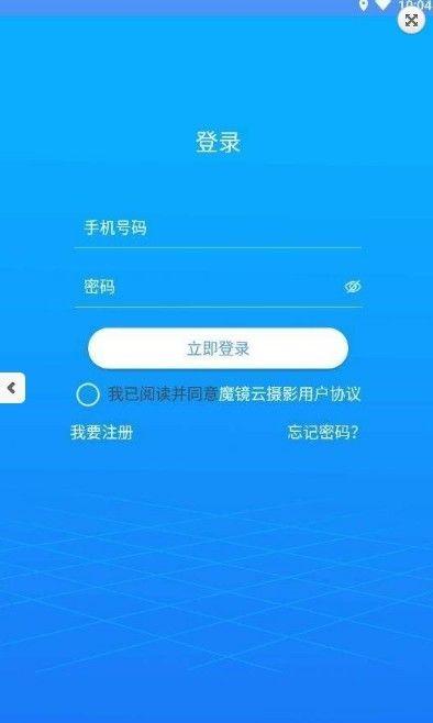 魔镜云摄影app截图
