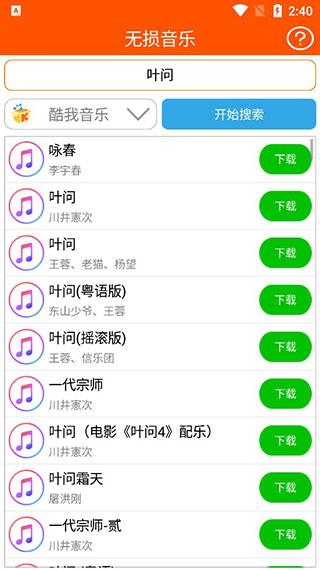 无损音乐app截图