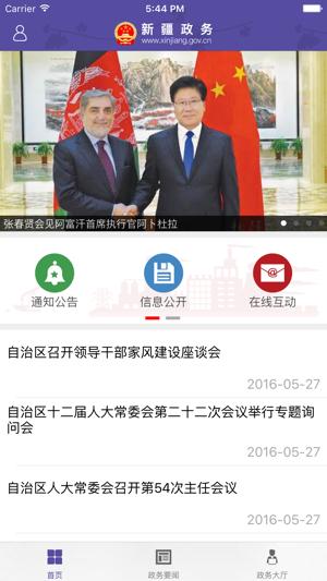新疆政务服务网截图