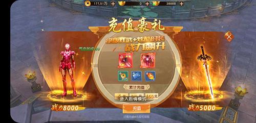 仙剑奇侠传3d回合手游截图