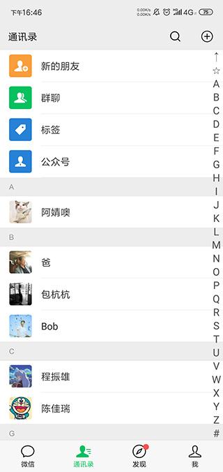 微信8.0.0公开版本截图