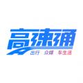 广东高速通app官方版