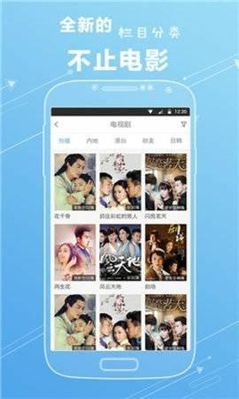 第八影视app截图