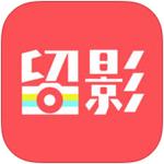 留影app