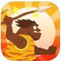 石器时代大狩猎