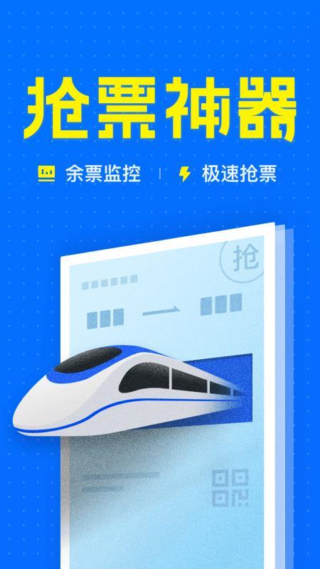 智行火车票12306高铁抢票截图