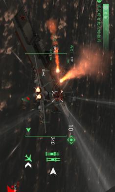 暴力空袭截图