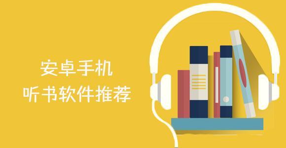听书软件大全