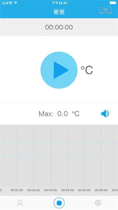 手机红外线体温软件截图