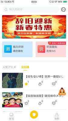 橙话日语安卓版截图