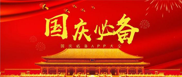 国庆必备app