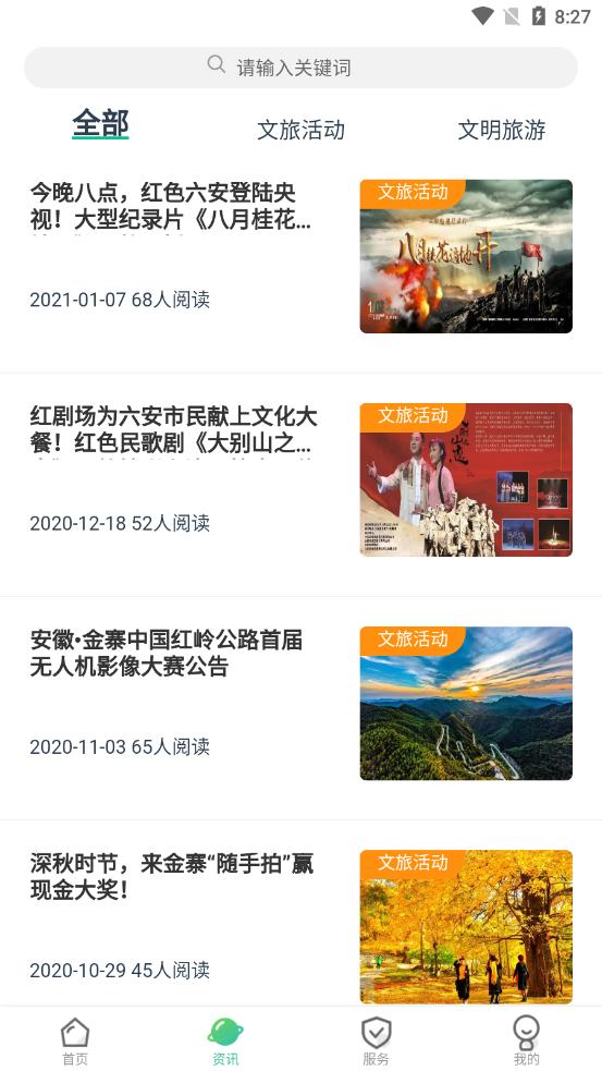 六安文旅截图