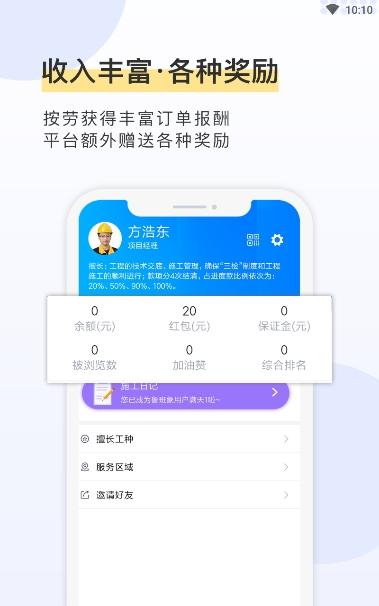 鲁班象师傅App截图