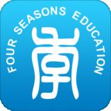四季教育安卓版