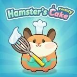 仓鼠蛋糕工厂