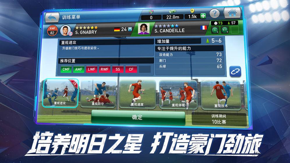 吊绳足球赛正式版截图