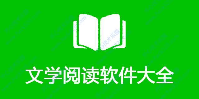 文学阅读软件大全