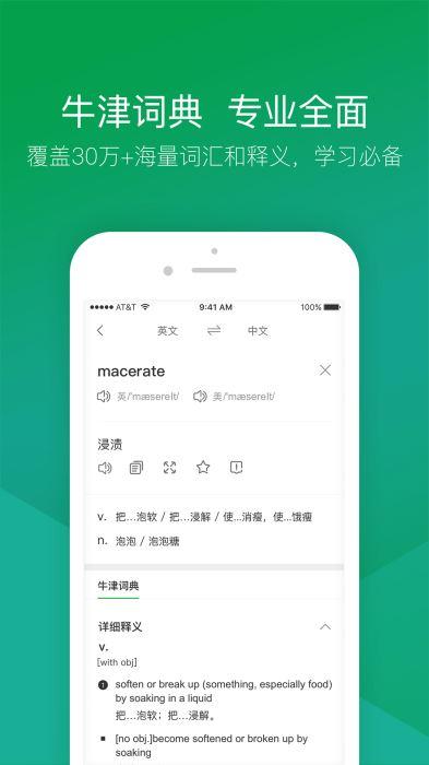 搜狗翻译最新版截图
