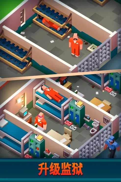 监狱帝国模拟最新版截图