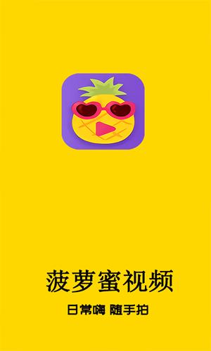菠萝蜜视频截图