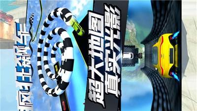 飞车狂飙世界模拟刺激赛车截图