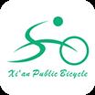 西安城市公共自行车
